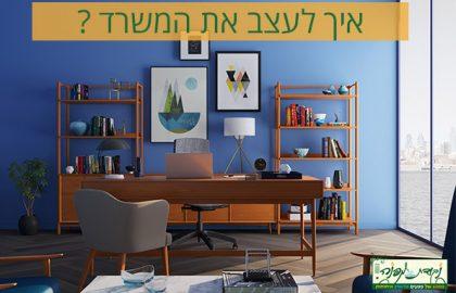 איך לעצב את המשרד כדי למשוך אליו הצלחה