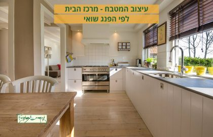 שפע והצלחה דרך עיצוב המטבח