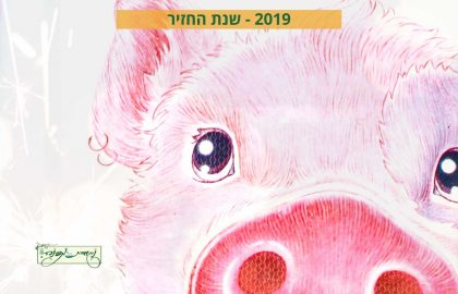 שנת החזיר מביאה בכנפיה אווירה חדשה ורעננה